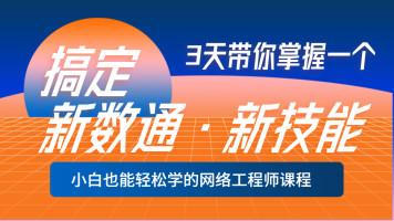 【誉天】HCIA-DataCom 三天带你掌握一个网工新技能