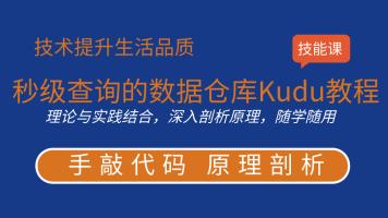 秒级查询的数据仓库Kudu教程