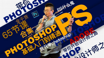 Photoshop2019基础功课课程