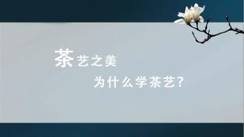 茶艺(师)理论课程—茶艺之美(为什么学茶艺)