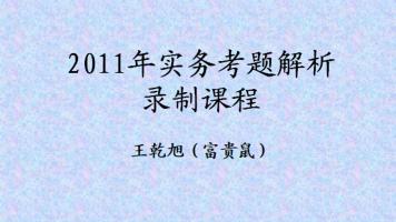 2011年专利实务真题解析-富贵鼠