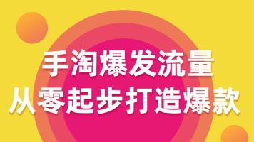 【巨鼎皇教育】手淘爆发流量   从零起步打造爆款 运营实操课程