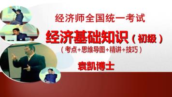 最新初级经济师经济基础知识精讲 VIP通关课程