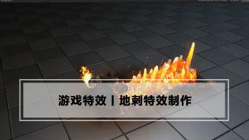 地刺特效制作丨游戏特效丨Unity教学丨王氏教育集团