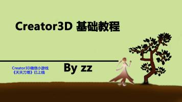 CocosCreator3D零基础教程