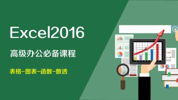 Excel2016入门基础 电子表格 图表设计 公式函数 【高级办公】