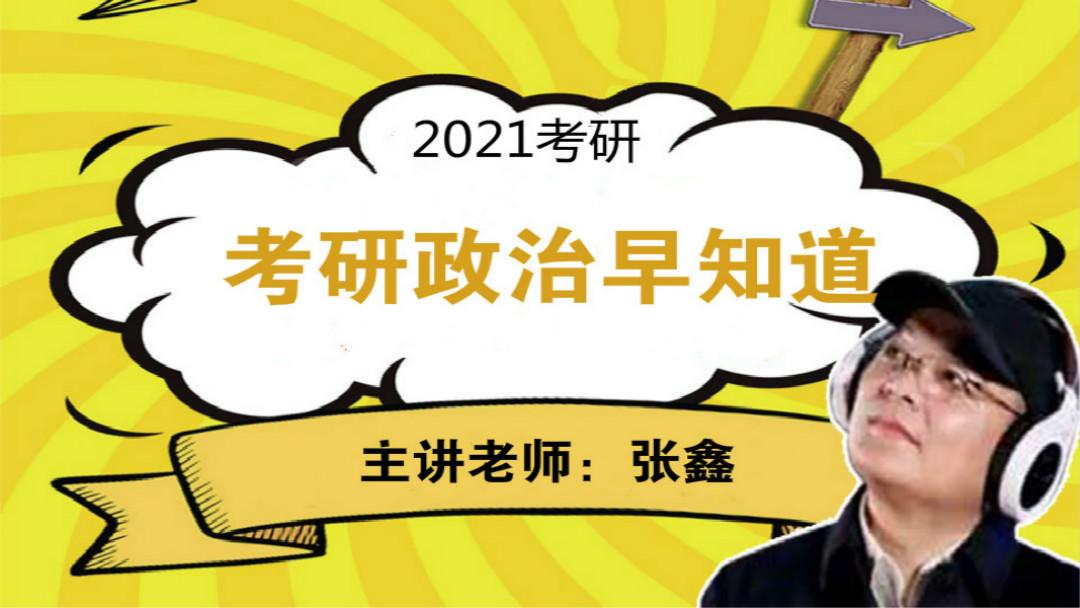 2021张鑫考研政英热身班(更多内容可,加Q群954131767)