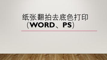 纸张翻拍去底色打印(word、ps)