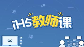 【iH5 3.0】H5教师课