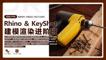 犀牛Rhino 7/ KeyShot 9 工业产品设计建模渲染进阶课程