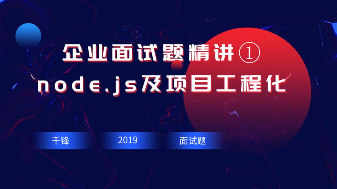 企业面试题精讲①-node.js及项目工程化【千锋Web前端】