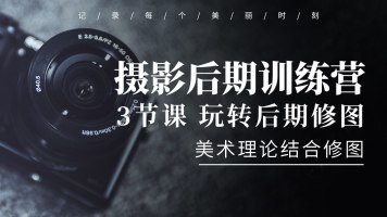 摄影后期特训营-3节课-6.21开课 YY