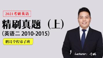 2021考研英语二 | 精刷真题第一季(2010-2015)