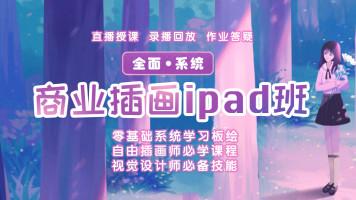 商业插画全能班之iPad拓展班