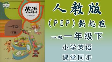 人教版新起点小学英语一年级(下册)同步教学