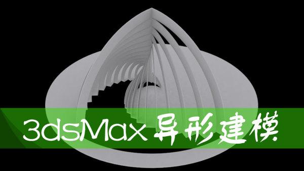 【沐风老师】3DMAX异形建筑建模