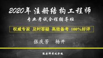 【张老师考试学院】2020年注册结构工程师专业考试全程辅导班