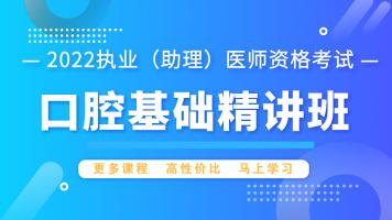 2022口腔执业/助理医师基础精讲班