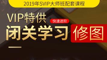 SVIP修图-电商美工大师班配套课程-PS淘宝美工实战-91缔范