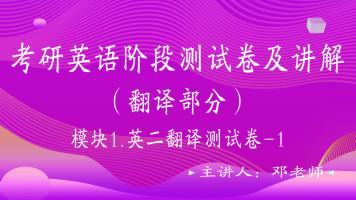考研英语阶段测试卷及讲解---(翻译部分)--英二翻译测试卷-1