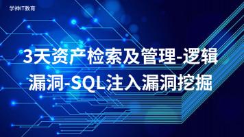3天资产检索及管理-逻辑漏洞-SQL注入漏洞挖掘
