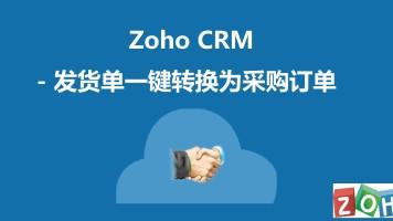 ZohoCRM-发货单一键转换为采购订单