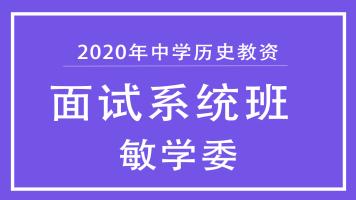 敏学委-2020年中学历史教资面试系统班