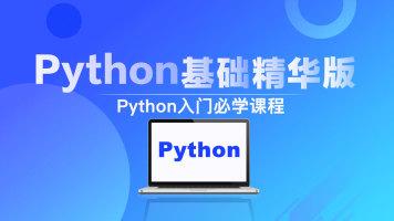 Python基础入门必学—精华版