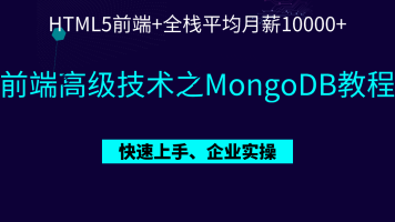 前端高级技术MongoDB教程