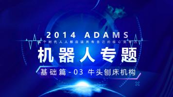 Adams机器人专题-03 牛头刨床机构
