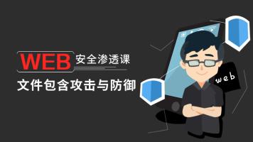 Web安全工程师之文件包含攻防(渗透测试/白帽子黑客/网络安全)