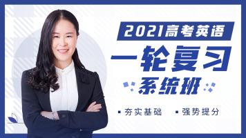 2021高考英语零基础一轮复习VIP班(全国卷,新高考,地方卷通用)