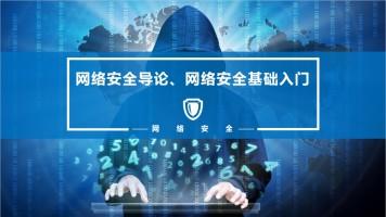 老男孩网络安全总监/Kail/渗透测试/代码审计/等保测评/应急响应