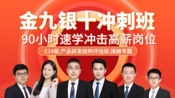 E14级.工业产品研发结构评估班.接触专题