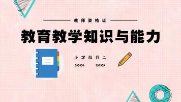2020下教师资格证【小学笔试知识精讲班-科目二】
