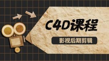 【面授VIP】C4D(韦老师)