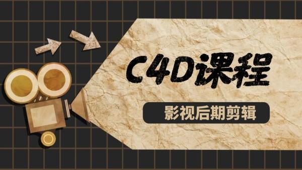 【线上课程】C4D(韦老师)