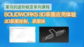 【菜鸟进阶蜕变系列课程】SOLIDWORKS 3D草图应用教学课程体验