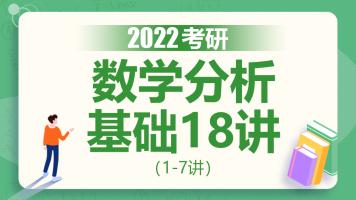 2022考研数学分析基础18讲(1讲-7讲)