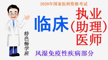 2020年国家医师资格考试临床执业(助理)医师之风湿免疫性疾病
