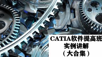 CATIA软件提高班合集