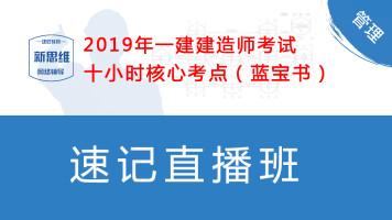 【蓝宝书】2019年一级建造师十小时速记通关班--管理