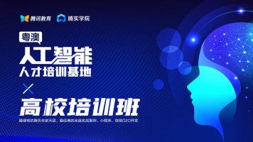 粤澳人工智能人才培训基地x高校培训班