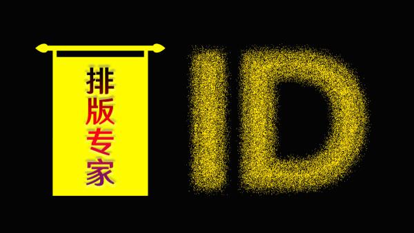 InDesign 排版专家【编辑杂志报刊】文字 图形排版 从基础到精通