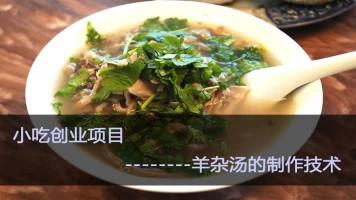 羊杂汤技术培训 小吃创业技术培训