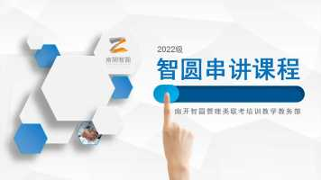 2022级南开智圆串讲点题课程