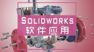 前桥教育-SolidWorks软件应用精讲班