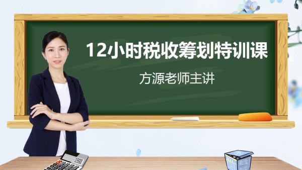 12小时税收筹划特训营-方源老师主讲