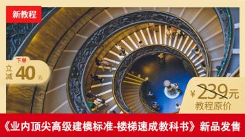 高级建模标准-楼梯速成教科书