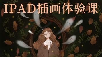 【直播】零基础IPAD插画【合尚教育试听课】